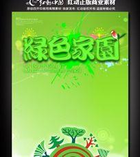 绿色家园 植树节竖版海报素材