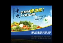 农资产品海报设计
