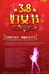 三八妇女节化妆品店促销海报
