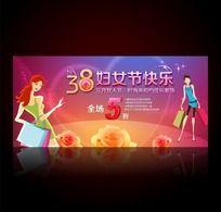 三八妇女节快乐 商场促销展板海报设计