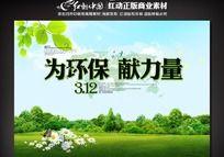 为环保献力量 3.12植树节宣传广告设计