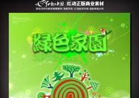 植树节图片素材 绿色家园横版海报设计