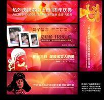 红色喜庆背景设计 节日促销海报横幅设计