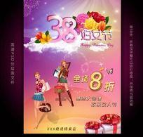 38妇女节商店促销广告牌设计