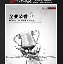 企业荣誉 企业文化海报PSD分层素材