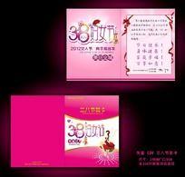 2012年三八妇女节贺卡图片