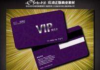紫色花纹VIP卡设计