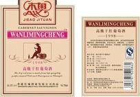 香港长城红酒瓶贴