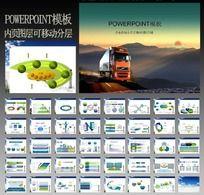 运输 物流 汽车 PPT