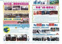 海洋公园报纸内刊-标版