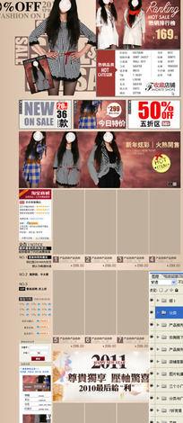 淘宝网天猫商城女装服装类psd首页模板 网店装修(无代码)