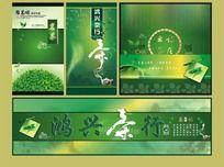 中国茶行宣传素材