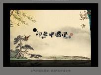 中国风背景设计素材