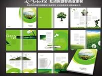 最新绿色环保宣传画册版式设计