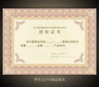 授权证书模板psd文件