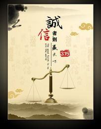中国风诚信315消费者权益日活动海报设计