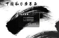 中国风水墨登陆设计 PSD