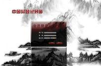 中国山水风格登陆界面设计 PSD