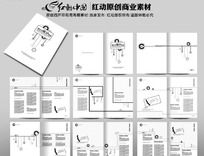 白色画册版式模板设计