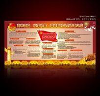 共青团宣传展板背景设计