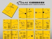 黄色个性画册版式设计