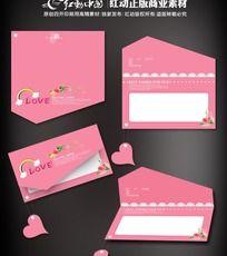 粉色模切婚庆喜帖设计