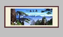 黄山仙境装饰画