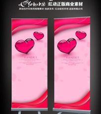 粉色爱心婚庆展架