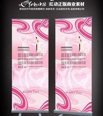 粉色婚礼x展架
