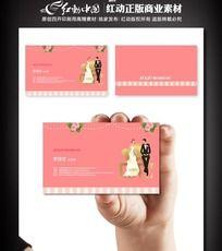 粉色婚庆名片