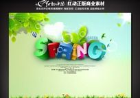 spring春季画面素材设计