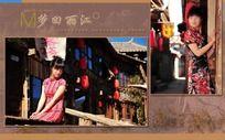 写真模板PSD系列-梦回丽江1 PSD