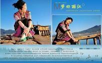 写真模板PSD系列-梦回丽江2 PSD
