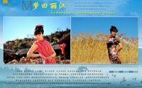 写真模板PSD系列-梦回丽江3 PSD