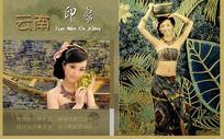 写真模板PSD系列-云南印象1 PSD