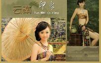 写真模板PSD系列-云南印象2 PSD