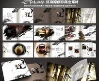 茶道画册 茶文化宣传册