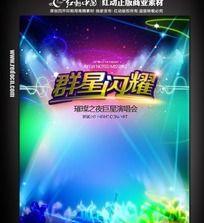 群星闪耀 演唱会宣传海报
