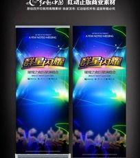 群星演唱会x架子宣传设计