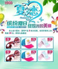 夏之恋夏季促销宣传单