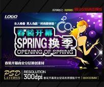 春装开幕商业促销海报模板PSD设计源文件