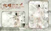 古典美女写真模板PSD系列-化蝶1