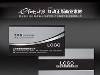黑色高档 企业名片设计