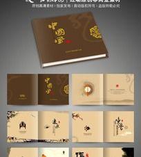 精美中国古典菜谱画册设计