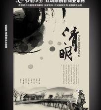 中国风清明节宣传海报画面