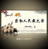 中国风五一劳动节展板