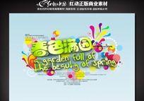 春色满园 春天活动海报