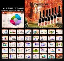 红酒葡萄酒酒类座谈会研讨报告PPT幻灯片