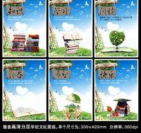 校园文化建设宣传展板设计