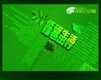 9款 绿色环保公益海报PSD下载